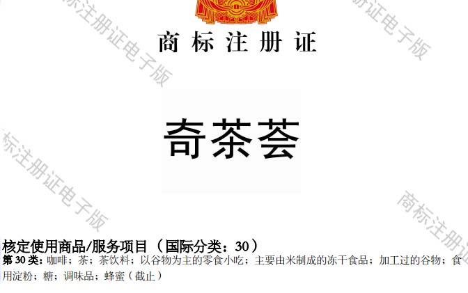 奇茶荟商标