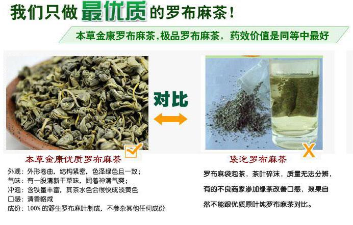 本草金康罗布麻茶与普通袋泡茶的区别