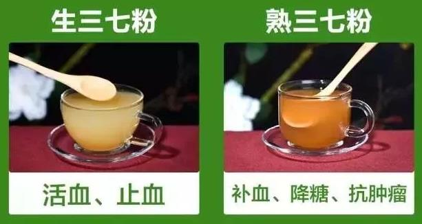 生三七粉熟<a href=http://www.360tea.cn/sanqi/sanqifen/ target=_blank class=infotextkey>三七粉的功效</a>